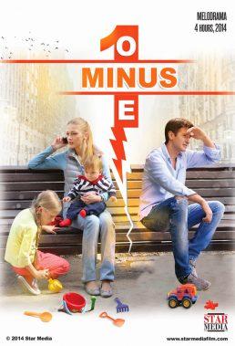 Minus One - English Subtitles