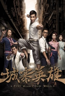 a-fist-within-four-walls-hong-kong-complete-series-english-subtitles
