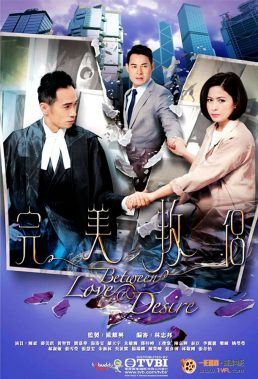 between-love-and-desire-hong-kong-legal-drama-and-romance-series-english-subtitles