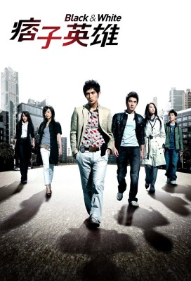 black-white-complete-series-in-hd-best-quality-english-subtitles