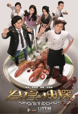 inspector-gourmet-hong-kong-detective-series-complete-in-1080p-hd-english-subtitles