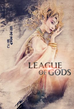 league-of-gods-chinese-fantasy-action-movie-english-subtitles