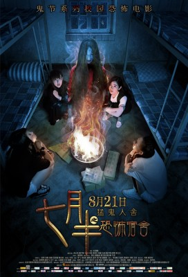 past-and-present-chinese-horror-movie-in-hd-english-subtitles