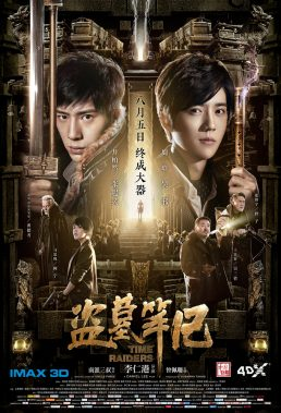 time-raiders-chinese-action-adventure-movie-english-subtitles