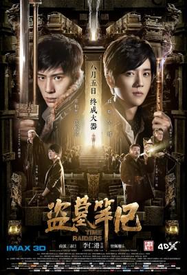time-raiders-chinese-action-adventure-movie-english-subtitles