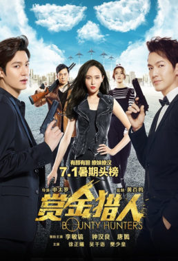 bounty-hunters-2016-movie-from-china-hong-kong-and-south-korea-production-english-subtitles