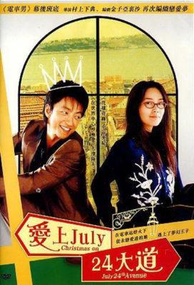 christmas-on-july-24th-avenue-japanese-movie-english-subtitles