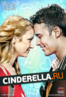 cinderella-ru-russian-movie-english-subtitles