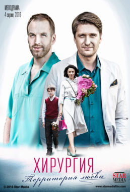 surgery-the-territory-of-love-russian-medical-drama-english-subtitles