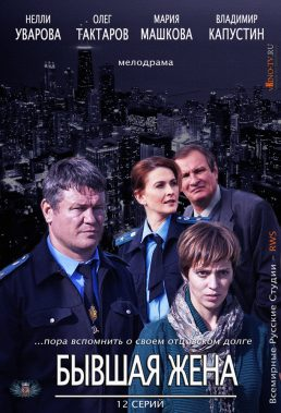 byvshaya-zhena-ex-wife-russian-series-english-subtitles