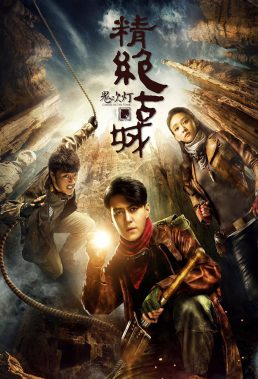 candle-in-the-tomb-chinese-adventure-and-fantasy-series-english-subtitles