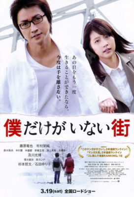 Erased Aka The Town Where Only I Am Missing - Japanese Movie - English Subtitles