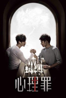 Evil Minds - Series 1 - Hong Kong Series - English Subtitles