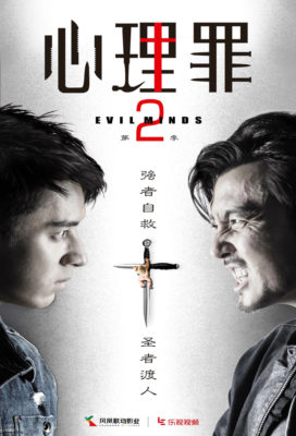 Evil Minds - Series 2 - Hong Kong Series - English Subtitles