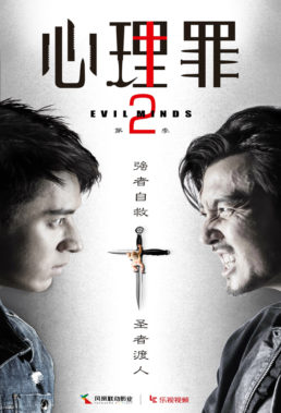 Evil Minds - Series 2 - Hong Kong Series - English Subtitles