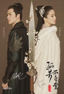 general-and-i-2017-chinese-drama-english-subtitles