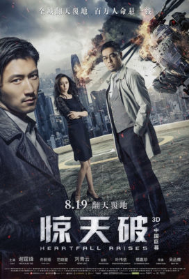 heartfall-arises-2016-chinese-hong-kong-crime-and-action-movie-english-subtitles