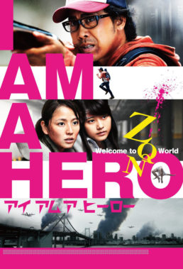 i-am-a-hero-japanese-movie-english-subtitles