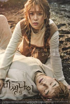 Missing Nine (2017) - Korean Drama - English Subtitles