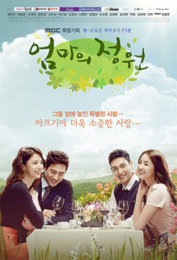 Mother's Garden - Korean Drama (Soap) - English Subtitles