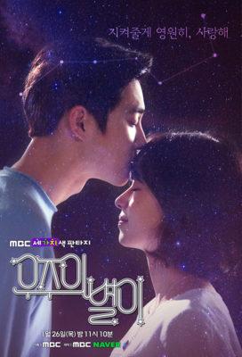 The Universe's Star (2017) - K-Drama - English Subtitles