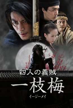 the-vigilantes-in-masks-chinese-wuxia-series-english-subtitles