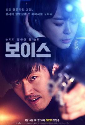 Voice (2017) - Korean Drama - English Subtitles