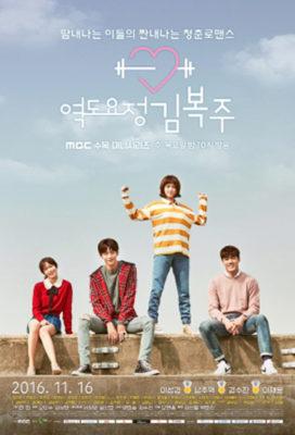 Weightlifting Fairy Kim Bok Joo - Korean Drama - English Subtitles