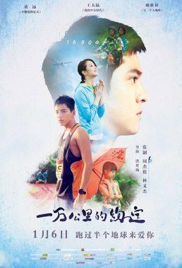 10,000 Miles - Chinese Movie - English Subtitles