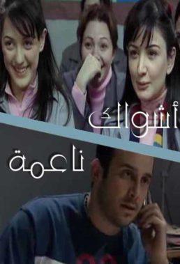 Soft Thorns (أشواك ناعمة) - Syrian Drama Series - English Subtitles