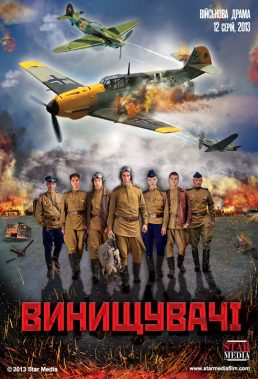 The Attackers - Russian Series - English Subtitles