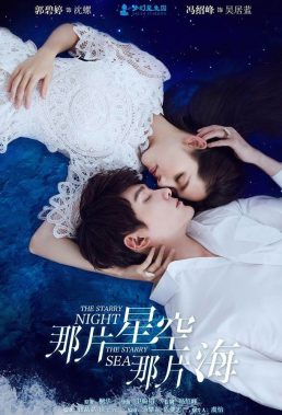 The Starry Night The Starry Sea - Chinese Drama - English Subtitles