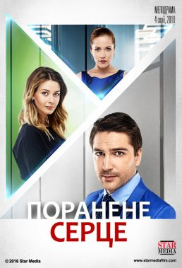 The Wounded Heart - Russian Series - English Subtitles