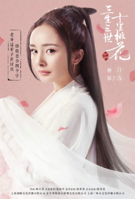 Three Lives Three Worlds Ten Miles of Peach Blossoms - Chinese Drama - English Subtitles
