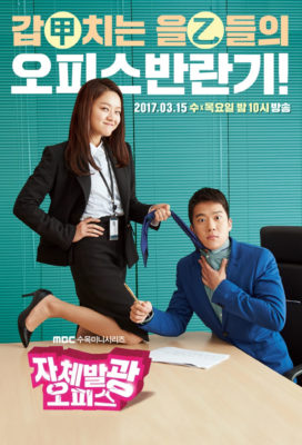 Radiant Office (2017) - Korean Series - English Subtitles