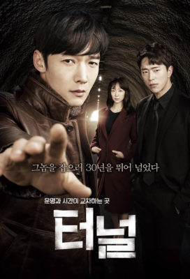 Tunnel (2017) - Korean Series - HD Streaming with English Subtitles