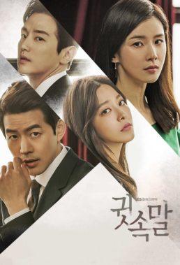 Whisper (2017) - Korean Suspense and Crime Series - English Subtitles