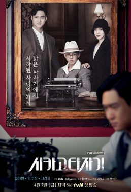 Chicago Typewriter (2017) - Korean Drama - English Subtitles
