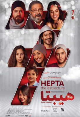 Hepta The Last Lecture (2016) - Egyptian Hit Drama & Romance Movie - In Arabic with English Subtitles