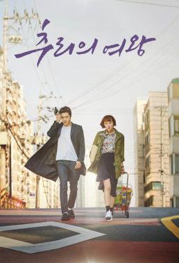 Mystery Queen (2017) - Korean Series - English Subtitles
