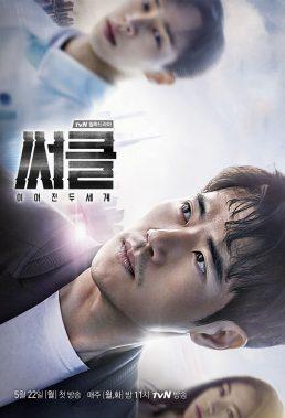 Circle (2017) - Korean Sci-Fi Series - English Subtitles