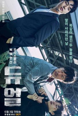 Duel (2017) - Korean Series - English Subtitles