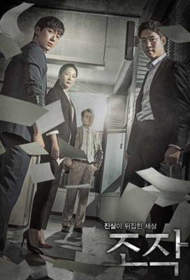 Falsify (Manipulation aka Fabrication) - 2017 Korean Series - HD Streaming with English Subtitles