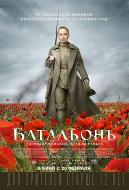 Battalion (2015) - Russian War Movie - HD BlueRay Streaming with English Subtitles