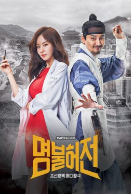 Deserving of the Name - Korean Drama - HD Streaming with English Subtitles