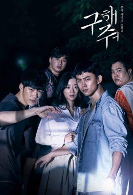Save Me (KR) (2017) - Korean Series - HD Streaming with English Subtitles