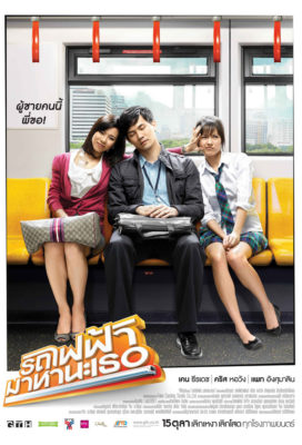 Bangkok Traffic (Love) Story - Thai Romatic Comedy Movie - HD Streaming with English Subtitles