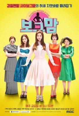 Borg Mom (2017) - Korean Mini-Series - HD Streaming with English Subtitles