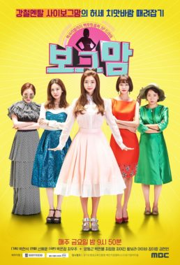 Borg Mom (2017) - Korean Mini-Series - HD Streaming with English Subtitles