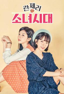 Girls' Generation 1979 (2017) - New Korean Drama - HD Streaming with English Subtitles